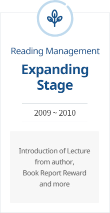 Expanding Stage 2009 ~ 2010 Introduction of lecture from author, book report reward and more